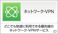 ネットワーク・VPN